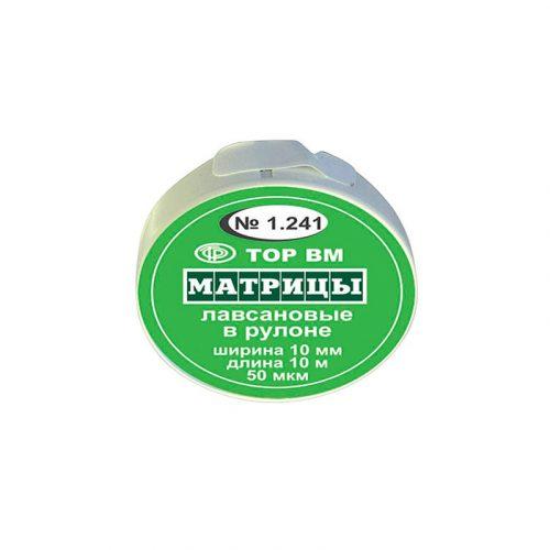 Матрицы 1.241 (лавсановые сепарационные в рулоне)