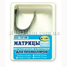 Матрицы  1.501 / 1.505 (металлические контурные) 12шт.