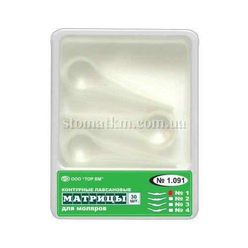 Матрицы 1.091 (2 конт. лавсановые, д/моляров) 30 шт.