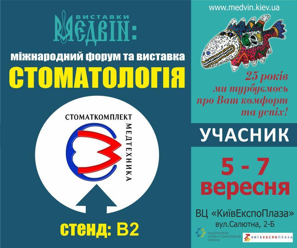 """Международный форум и выставка """"Мэдвин"""""""