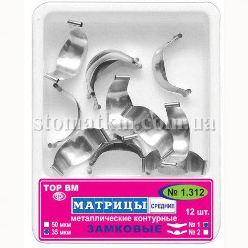 Матрицы  1.311-1.313 (металлические контактные замковые) 12шт.