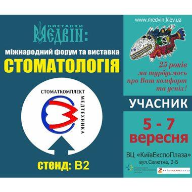 MedvinStomat-5-7-sept